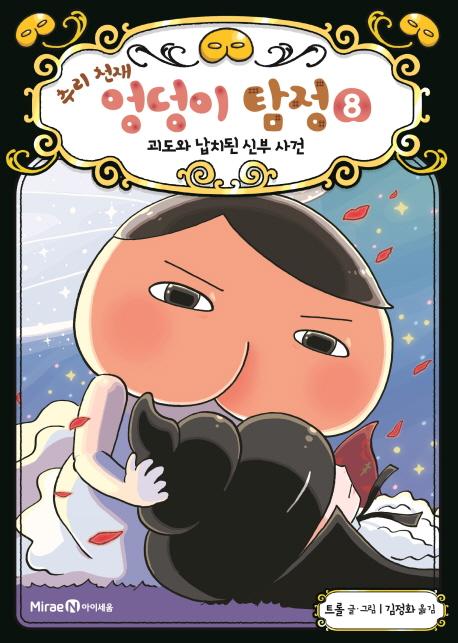 추리 천재 엉덩이 탐정. 8 : 괴도와 납치된 신부 사건 표지