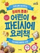 (창의력 뿜뿜!)어린이 파티시에 요리책 : 자존감을 높여주는 자기표현 베이킹 수업