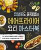 (요알못도 문제없는) 에어프라이어 요리 마스터북