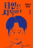 타인은 지옥이다  김용키 만화 3