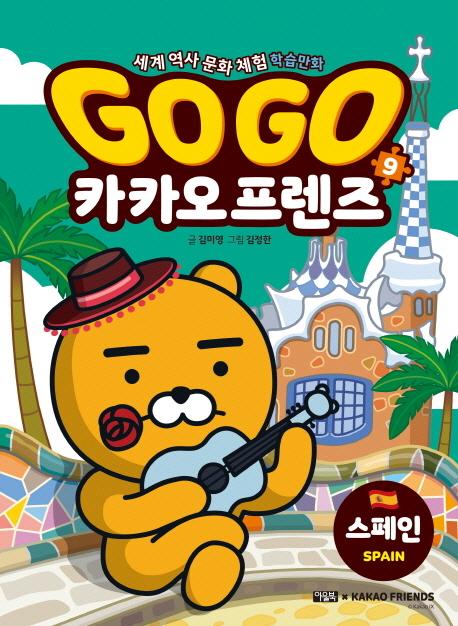 Go Go 카카오프렌즈 : 세계 역사 문화 체험 학습만화. 9 : 스페인(SPAIN)  표지