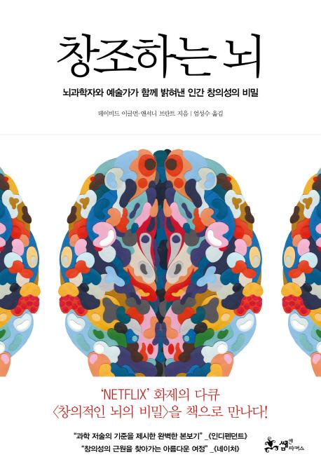 창조하는 뇌 (뇌과학자와 예술가가 함께 밝혀낸 인간 창의성의 비밀)