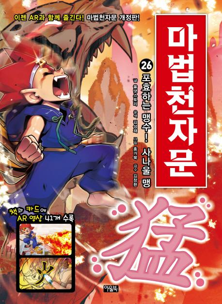(손오공의 한자 대탐험)마법천자문. 26, 포효하는 맹수! 사나울 맹(猛) 표지