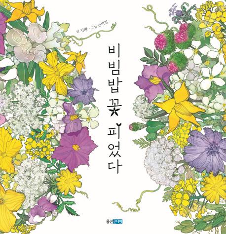 비빔밥꽃 피었다 표지
