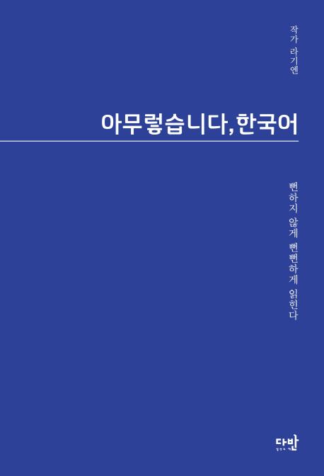 아무렇습니다, 한국어 : 뻔하지 않게 뻔뻔하게 읽힌다