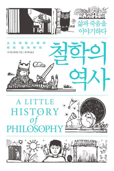 철학의 역사 (소크라테스부터 피터 싱어까지,삶과 죽음을 이야기하다)