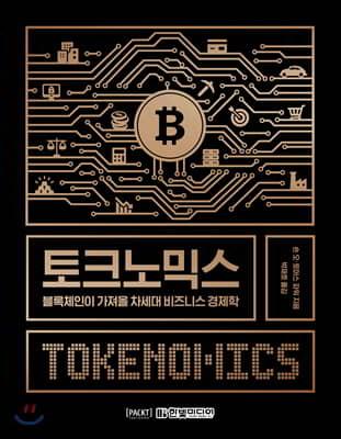토크노믹스 : 블록체인이 가져올 차세대 비즈니스 경제학 표지