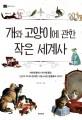 개와 고양이에 관한 작은 세계사 : 애완동물에서 반려동물로, 인간의 역사와 함께한 사랑스러운 동물들의 이야기