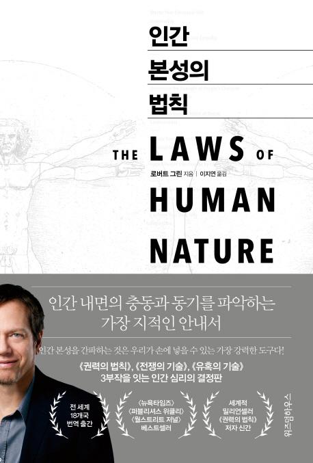 인간 본성의 법칙