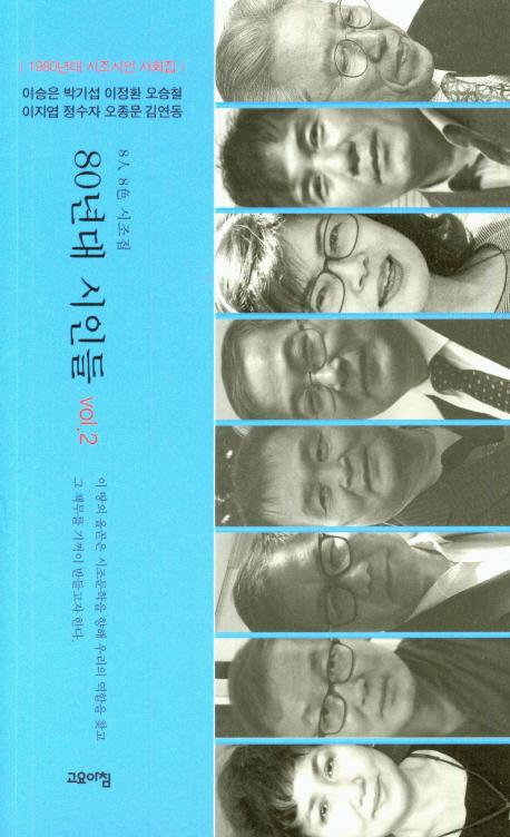 (8人 8色 시조집) 80년대 시인들  : 1980년대 시조시인 사화집. Vol.2