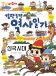 (안녕 자두야) 갈팡질팡 역사일기 : 삼국시대