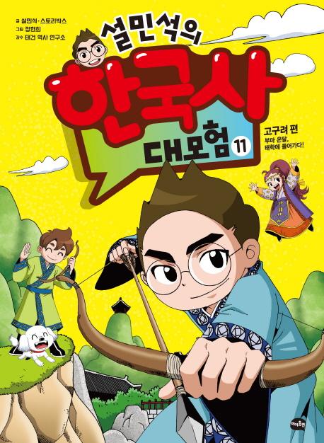 (설민석의)한국사 대모험. 11, 고구려 편 - 부마 온달, 태학에 들어가다!
