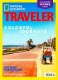 내셔널 지오그래픽 트래블러 National Geographic Traveler 2019.8