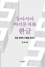 동아시아 여러문자와 한글 : 한글 창제의 비밀을 밝히다 표지
