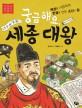 궁금해요, 세종 대왕 : 백성을 사랑하여 한글을 만든 조선의 왕