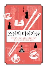 조선의 미식가들  : 이색의 소주, 영조의 고추장, 장계향의 어만두 맛 좀 아는 그들의 맛깔스런 문장들 표지