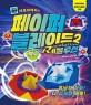 (네모아저씨의) 페이퍼 블레이드. 2 : 유닛의 진화 더 강해진 배틀, 레볼루션