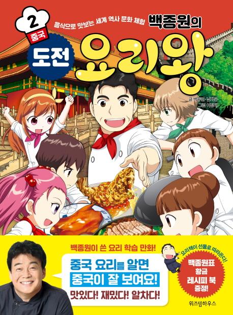 (백종원의) 도전 요리왕 : 음식으로 맛보는 세계 역사 문화 체험. 2:, 중국 표지