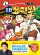 (백종원의)도전 요리왕 : 음식으로 맛보는 세계 역사 문화 체험. 2, 중국