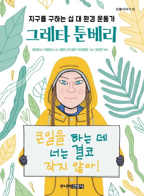 그레타 툰베리 : 지구를 구하는 십 대 환경 운동가 표지