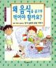 왜 음식을 골고루 먹어야 할까요? : 엄마 아빠가 들려주는 식사 습관과 운동 이야기 표지