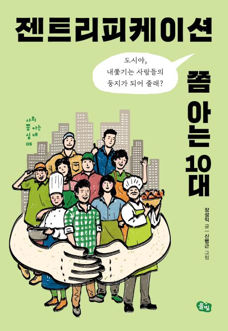 젠트리피케이션 쫌 아는 10대 (도시야, 내쫓기는 사람들의 둥지가 되어 줄래?)