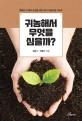 귀농해서 무엇을 심을까? : 행복한 인생의 도전을 위한 본격 귀농귀촌 가이드