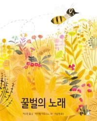 꿀벌의 노래 표지