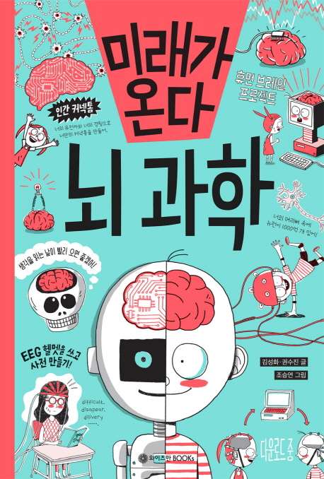 미래가 온다 뇌과학
