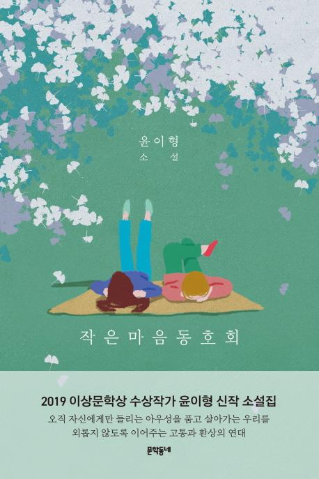 작은마음동호회 : 윤이형 소설