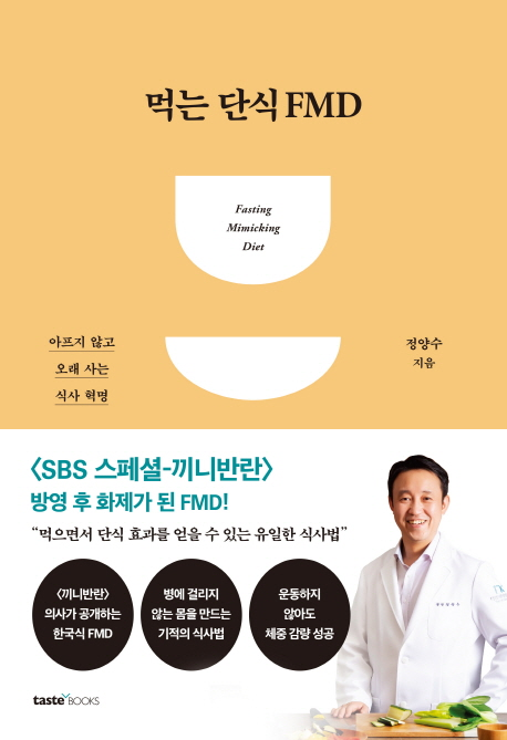 먹는 단식 FMD : Fasting mimicking diet : 아프지 않고 오래 사는 식사 혁명 표지