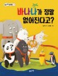 바나나가 정말 없어진다고? = Must know banana story for children