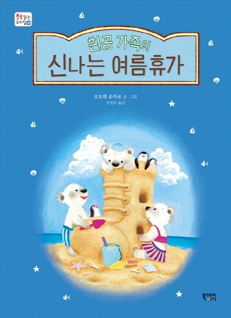 흰곰 가족의 신나는 여름휴가 표지