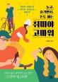 (놀고, 즐기면서, 돈도 버는) 취미야 고마워  : 취미가 직업이 된 행복한 사람들의 이야기!