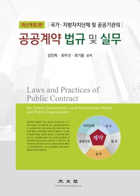 (국가·지방자치단체 및 공공기관의) 공공계약 법규 및 실무