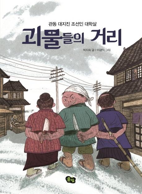 괴물들의 거리 : 관동 대지진 조선인 대학살 표지