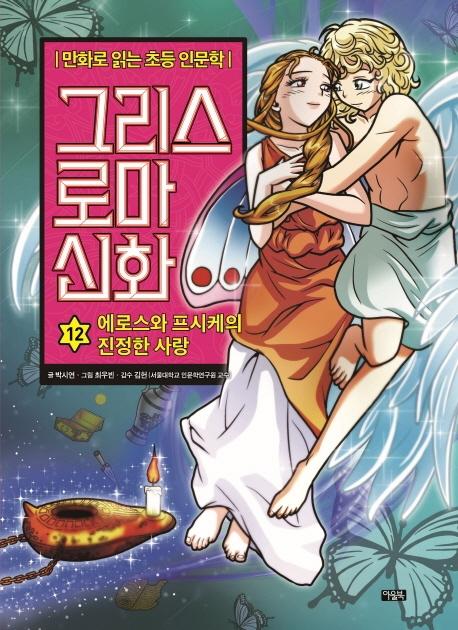 그리스 로마 신화: 만화로 읽는 초등 인문학. 12, 에로스의 프시케의 진정한 사랑  표지