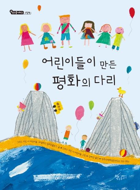 (더책) 어린이들이 만든 평화의 다리 표지