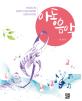 아동음악 = Music in early childhood education