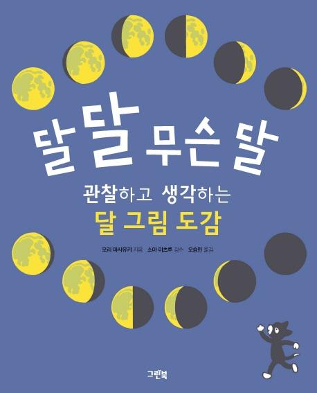 달 달 무슨 달 : 관찰하고 생각하는 달 그림 도감