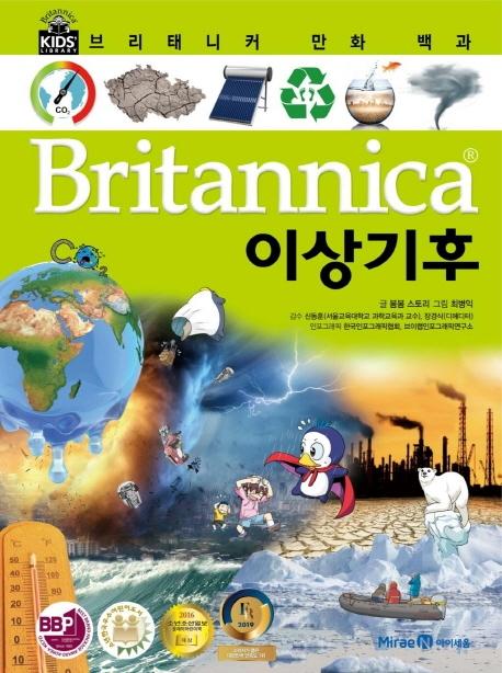 (Britannica) 이상기후  표지