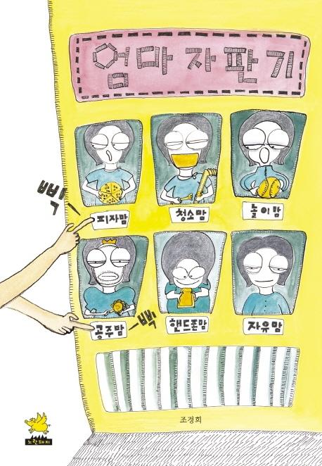 엄마 자판기 표지