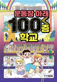 운동장 아래 100층 학교. 1 : 초대 받은 아이들  표지