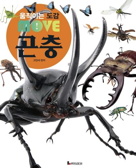 (움직이는 도감 MOVE) 곤충 표지