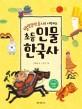 (말랑말랑 동시로 시작하는) 초등 인물 한국사