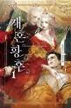 재혼 황후 : 알파타르트 장편소설. 1