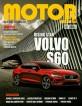 모터매거진 Motor Magazine 2019.9