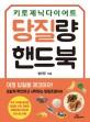 당질량 핸드북 : 키토제닉 다이어트
