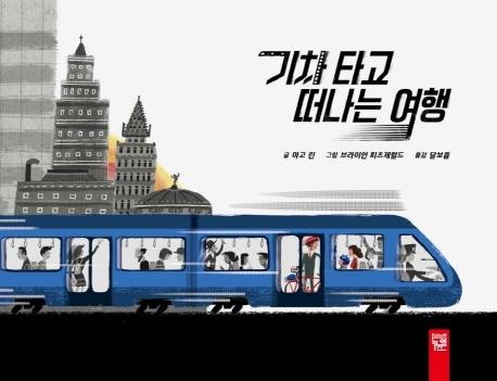기차 타고 떠나는 여행 표지