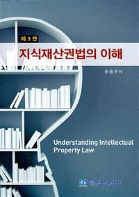 지식재산권법의 이해 = Understanding intellectual property law